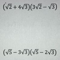 根号を含む式の計算 この2問を解いて式と答えを書いて欲しいです。  得意な方宜しくお願いします。
