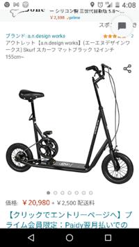 自転車の種類: このようなタイプの自転車は何という 名前でしょうか? 一台買いたいですが 名前が分からず検索ができません  よろしくお願いします    *ちなみに写真は Amazon で 偶然見つけたものです   ブラッ...