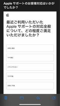AppleSupport@insideapple.apple.comからこんなメールが届きました。危ないやつでしょうか?