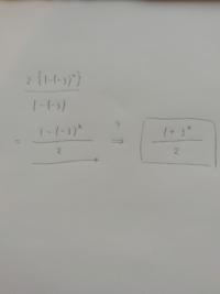 至急お願いします!! 等比数列の計算ででてきた式なのですが、模範解答では「−」になっています。 「−」と「−」なら「+」にするべきでは?と思ったのですが、どうして「+」にしてはいけないのでしょうか。