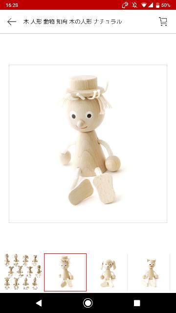 画像のような、木製で手足がひもでできている人形はどこで購入することができますか? できれば実店舗で購入したいのですが…