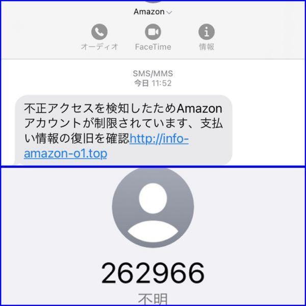 AmazonからSMSで 不正アクセスを検知したためAmazonアカウントが制限されています、...