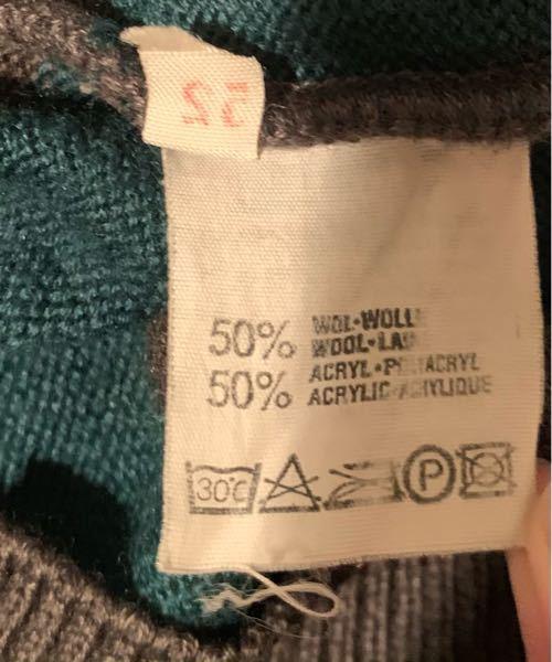 セーターなんですけど 洗っても縮まないですか? 問題なく洗濯機で洗えますか?