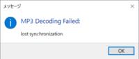 AudacityでMP3を開こうとすると以下のエラーメッセージが出ます [Window Title] メッセージ  [Main Instruction] MP3 Decoding Failed:  [Content] lost synchronization 翻訳すると [ウィンドウタイトル] メッセージ  [主な命令] MP3のデコードに失敗しました。  コンテンツ 同期喪失  [OK]を...