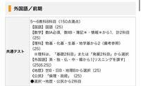 大阪大学外国語学部の受験では、地歴公民から2科目選択と書いてありますが、日本史Bと世界史Bでもいいんでしょうか。教えてください。