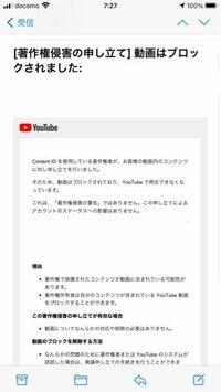 YouTube の 著作権侵害の申し立てが昨日来て動画がブロックされたのですが解除するには どうすれば良いのですか?? また音消して再アップするしかないのですか?