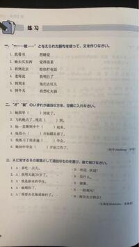 中国語の質問です。中国語の教科書の練習問題についてですが、正しい答えを知りたくて投稿させていただきました。 正答率が単位に直接繋がるので中国語に詳しい方、ぜひ教えて頂きたいです。 みっともない質問ですが、留年回避のために何卒お力添えお願い致します。