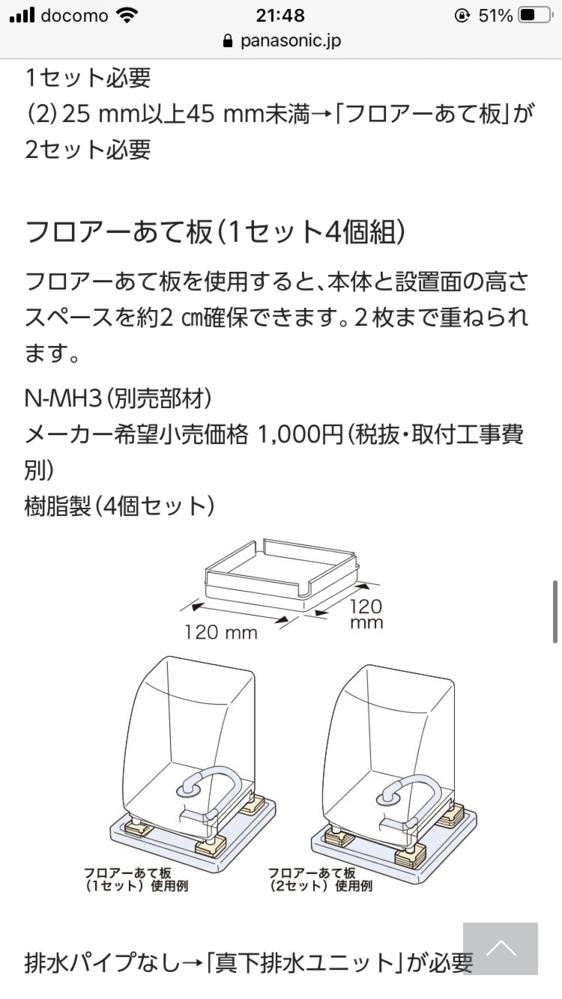 ドラム式洗濯機を置くのに防水パンの内寸が1cm足りません。この場合はフロア板を買えば設置できますか?パナソニックです