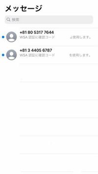 【至急】 突然SMSに、認証コードが送られてきました。 何かにログインしようとしたわけでわないのでなぜなのか不安です。下の様な番号です。
