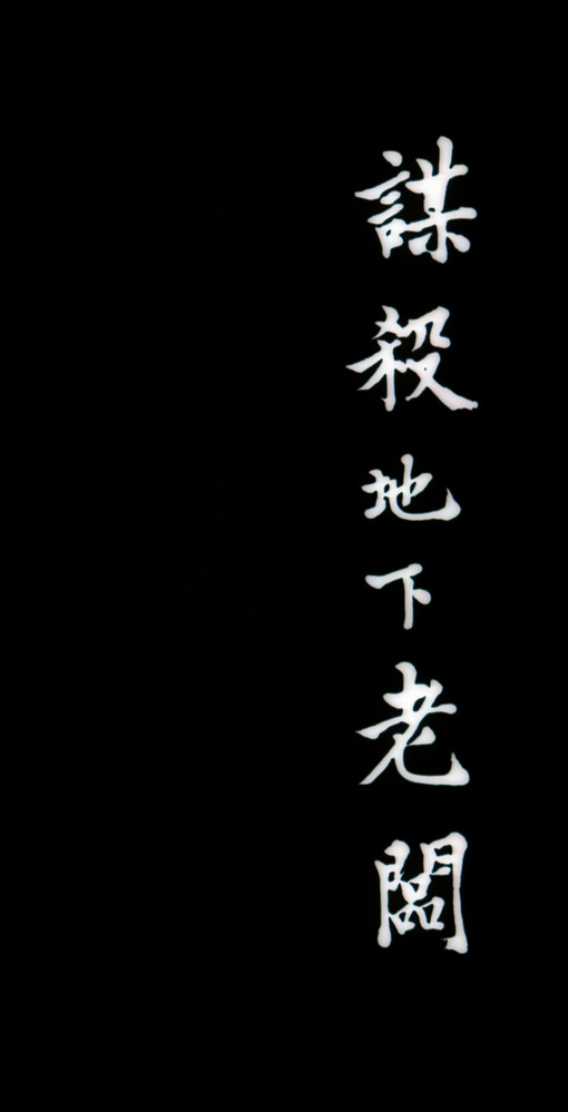 この漢字の書体(フォント)名をお教えください。 この書体で、色々な字を書きたいと思っています。 宜しくお願い致します。