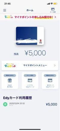 iPhoneで楽天Edyを使いたい場合は、パソリやおサイフケータイ対応機器を付けないといけないんですか? 実質iPhoneで楽天Edyは使えないという考えで合ってますか??  最近楽天のクレジットカードカード(Edy対応)...