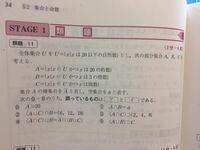 解き方を教えてほしいです。解答ではベン図を書いていたんですが、1はAのみ、2はAかつC…などというように一つ一つ20まで確かめていかなければいけないんでしょうか?目標時間の2分では終わらないのでもっと早いやり 方があるのかと、、。よろしくお願いします。