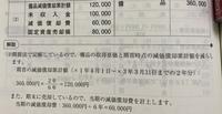 解説の文の「期首の減価償却累計額」が(×1年4月1日~×3年3月31日までの2年分)と書いてありますが、どうして2年分なのですか? 例えば2001年4月1日から2003年3月31日であったら、3年間になる気がするのですが、、  #簿記 #減価償却累計額 #日商簿記