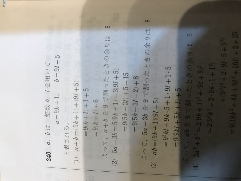 (2)のところはなぜ =9(5k-3l)+5-15 =9(5k-3l+1)+1 ではダメなんですか? 教えてくださいお願いします