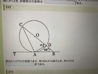 図のATは円Oの接線である。角DBAが40度のとき、角CDAは何度ですか? 教えてください。