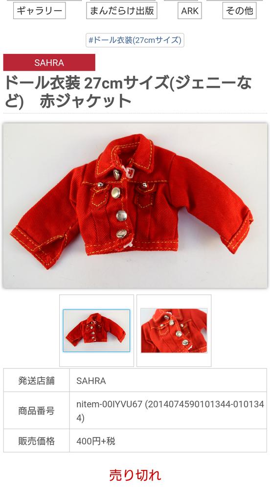 度々の質問失礼します。 こちらの画像のドール服を探しています。 20年くらい前に遊んでいた記憶があるのですが、こちらの服が入っている人形や服セットの商品名をご存知の方がいらしたら教えてください。 画