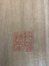 ダルマが入っている木箱の落款が読めません。詳しい方が居られましたらご教示のほどお願い申し上げます。