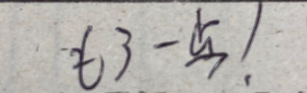 今日学校で先生が書いてあった文字なんですが、これ何て書いてあるか分かりますか?