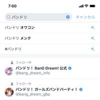 バンドリとメンテナンス状況を調べるためにTwitterを検索したところ画像のように検索予測が出てきました ですが実際バンドリ オワコン と調べてもそれに関する投稿はほぼありませんでした  Twitterの検索予測シ...