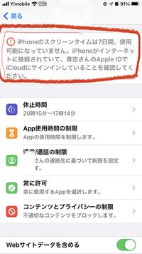 『iPhoneのスクリーンタイムは7日間使用可能になっていません。』 と表示されます。 これを解消するには、iCloudにサインインする必要があるようですが、どうすればiCloudにサインインできますか?