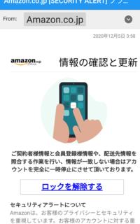 Amazon偽メール Amazonから偽メールがきて、ロック解除の部分をクリックしてしまいました。すると、偽サイトにアクセスしようとしています、というメッセージとともに画面が赤くなったので、慌てて戻りました。何...