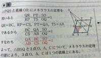 メネラウスの定理の逆を用いて3点O,A,Cは一直線上にあることを証明する問題なのですが、最初のメネラウスの定理が何故こうなるのか分かりません。((質問がわからなかったら申し訳ないです。その場合は聞いて頂きたい...