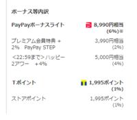 「プレミアム会員特典 +2% PayPay STEP」というポイントはいつ付与されるのでしょうか。 今年の11月15日(日)にYahoo!ショッピングで買い物をしました。  付与されるPayPayボーナスライトのうち、 「<22:59まで>ハッピー2アワー +4%」の分は、 3週間後の木曜日である本日12月10日に付与されました。  そこでもう一方のPayPayボーナスライトである 「プレミ...