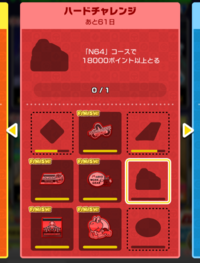 マリオカートツアー N64コースとはどのコースの事ですか?  ダッシュキノコでトゲゾー甲羅を避けるのはどうやるのでしょうか?使っても避けられませんでした。どのタイミングでキノコを使えばいいのでしょうか?  ご存知の方教えてくださいm(_ _)m