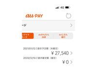aupayクレジットカードでの携帯料金の支払い方法について教えて下さい。 11月に携帯料金の支払いを口座支払いからaupayクレジットカードでの支払いに変更しました。  今日12月10日までに登録した口座に入...