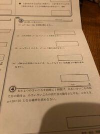 大問3の(1)、(2)、(3)、(4) 大問4の答え、解き方教えてください