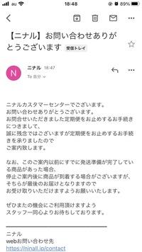 ニナルからこのようなメールが届いたのですが、これは解約できていますでしょうか??
