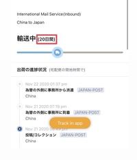 SHEINという海外通販サイトで11月19日に商品を注文しました。そのサイトで追跡をしてみると11月22日から今も中国の広州市で止まっています。 色々調べてチャイナポストという追跡アプリ?を使って追跡したところ...