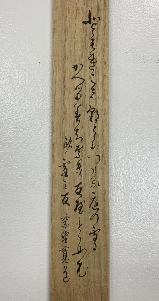 変体仮名が読めなくて困っております。 戴いたお茶杓に和歌が沿っていたのですが、読めません(涙)どなたか読みかたを教えていただけませんでしょうか? 宜しくお願い致します。