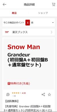 SnowMan 3rdシングル「Grandeur」の楽天ブックスの先着特典とはなんですか?何が着いてくるのでしょうか、内容によって先着特典付きを買おうか決めようと思っています。 ご存知の方いらっしゃいましたら教えてく...