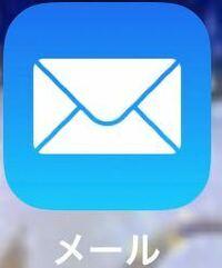 キャリアメールをこのメールアプリに入れる方法を教えてください