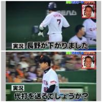 坂本勇人と長野久義の最多安打の場面を初めて見たけど 涙が止まらなくて・・・長野に誰が代打で送られましたか?