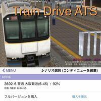 スマートフォンアプリ Train Drive ATS 3 を無料でプレイできるのは 近鉄奈良線普通 布施→大阪難波 だけですか?  これ以外の区間のプレイには課金が必要ですか?   アプリのリンク https://apps.apple.com/jp/app/train-drive-ats-3/id1255750146