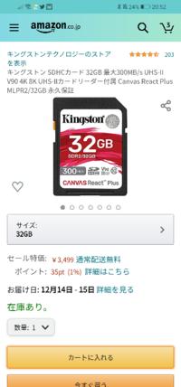このSDカードはNikon D5300に使用出来ますか?