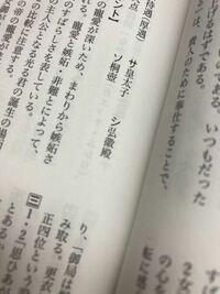 源氏物語 光る君誕生物語のワークなんですけど (シ)の答えってなんて読みますか?