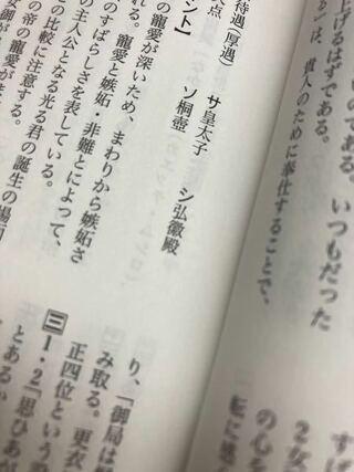 物語 の 源氏 誕生 光源氏