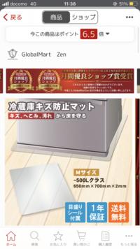 冷蔵庫の床マットは本体より少し大きいのを買いますか? Mサイズだと本体とちょうど同じでLだと横幅が5センチ余ります 横650 縦699の冷蔵庫