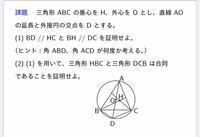 三角形 ABC の垂心を H、外心を O とし、直線 AO の延長と外接円の交点を D とする。 (1) BD // HC と BH // DC を証明せよ。 (ヒント:角 ABD、角 ACD が何度か考える。) (2) (1) を用いて、三角形 HBC と三角形 ...