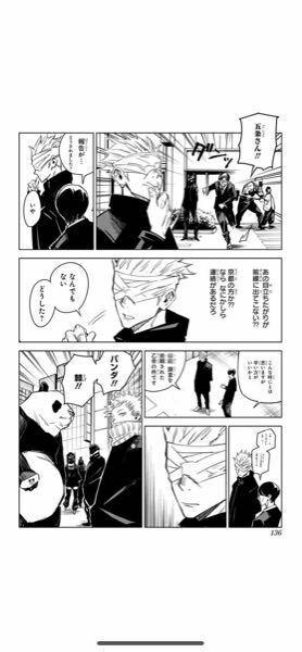 呪術 0 廻 戦 バンク 漫画