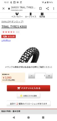 このタイヤはスーパーカブ(新聞屋キャブ)につけられますか?よろしくお願いいたします。 ダンロップ K860 70/100-17で検索しました。