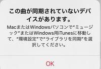 Apple Musicを入れたところ、いつも通りCDを同期することが出来なくなりました。 色々検索をしてみて、なんとか同期できたのですが、曲の右側にビックリマークの入った雲の記号があり、再生しようとするとこのよ...