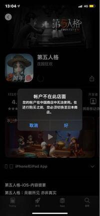 第五人格の中国版をプレイしたいんですが国を変更してインストールするとお住まいの国ではできません?的なことが出てきますこれってどうしようもないんですか??