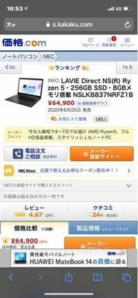 ノートパソコンでできればWindows搭載(言い方変ですみません)で探してるんですが こちらのパソコンが安いんですけど、どうなんでしょう(何かデメリットがあるのか不安)  日本のメーカーは高いイメージだったので。。。  自分のノートパソコン使用用途は iTunesの保存と文章作成ぐらいです。