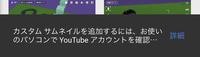 YouTubeで投稿したサムネ変更したいのですがこうなりました。なんでですか???