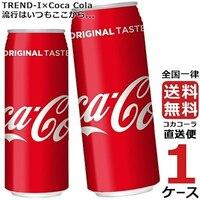 ・ペットボトルコーラと缶コーラ、、どっちが好き!?