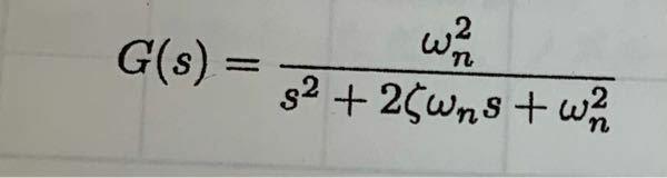 次の制御工学の解き方を教えてください。 次の伝達関数で表現される機械振動系について以下の問いを求めよ。 (1)周波数伝達関数を求め、ゲイン|G(jω)|及び位相差φ について、u=ω/(ωn)及びζを用いて表せ。 (2)ζ=0.25、ω=ωnの時、ゲイン(dB)と位相差(deg) を求めよ。